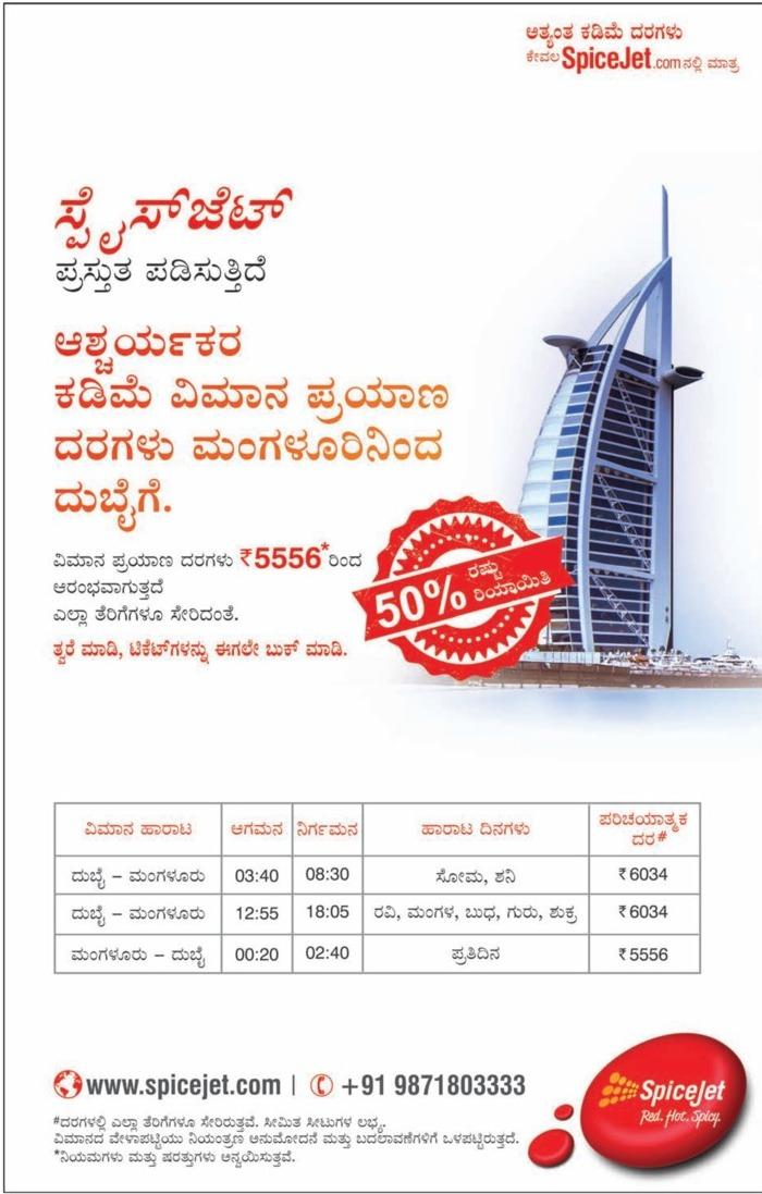 Spicejet-Mangalore-to-Dubai | Classifieds | gnn9 com :http